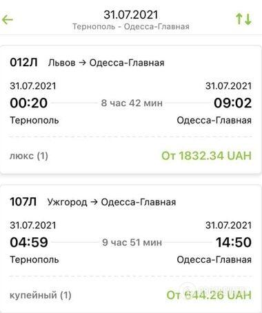 В Одесу можна легко дістатися із Західної України