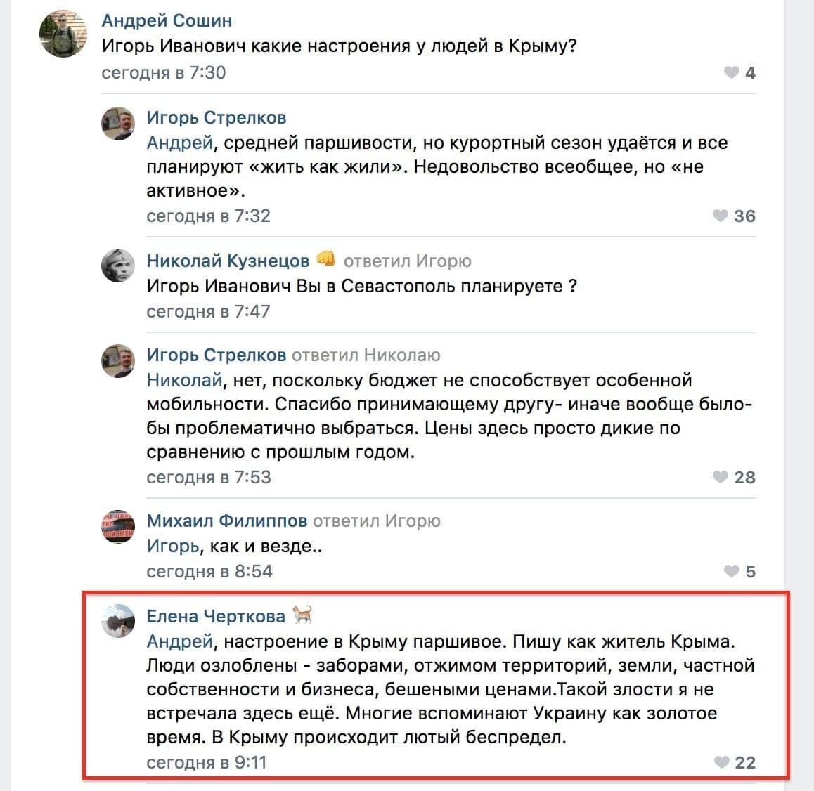 Крымчане заявили о беспределе на полуострове.