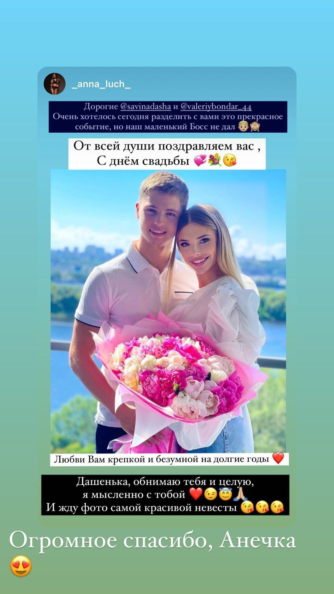 Анна Лучкевич поздравила молодожен