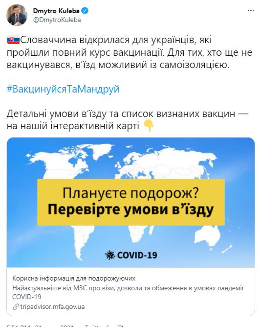 Пост Дмитрия Кулебы.