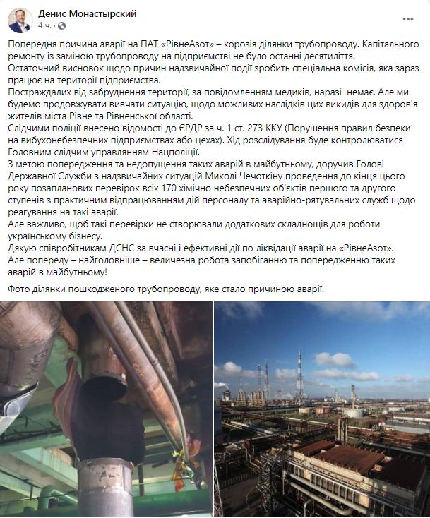 Пост Дениса Монастирського.