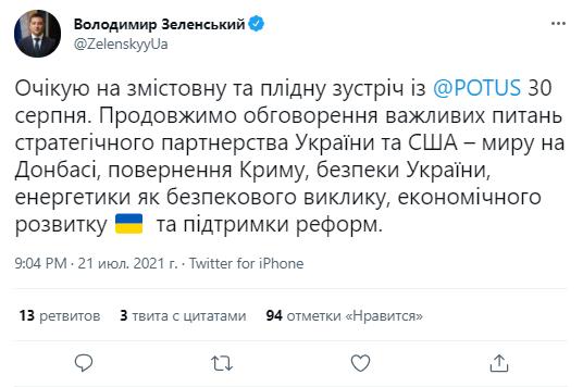 Пост Владимира Зеленского.
