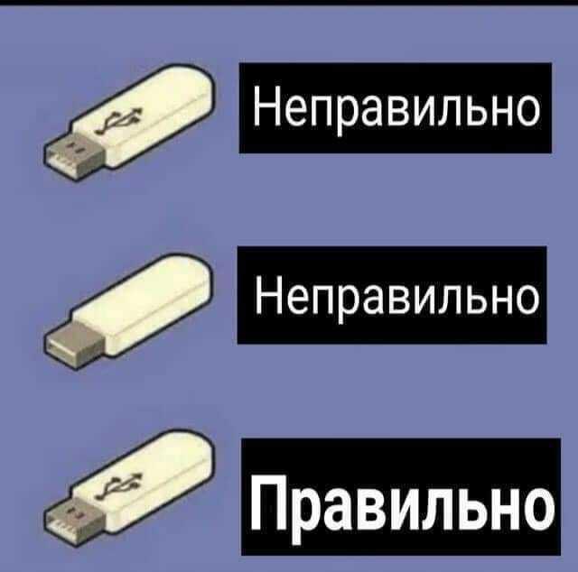 Мем о флешке