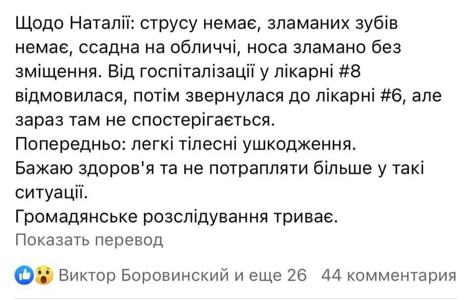 Активистка опубликовала скриншоты из сети