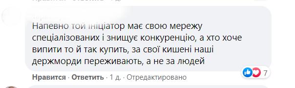 "В сети критикуют инициативу ""Слуги народа""."