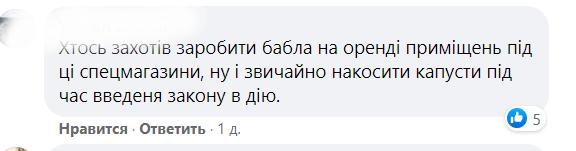 Украинцы не поддерживают документ по спецмагазнив для алкоголя и табака.