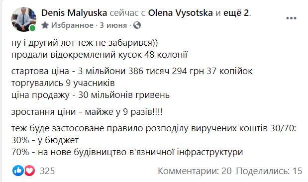 В Украине продали часть колонии.