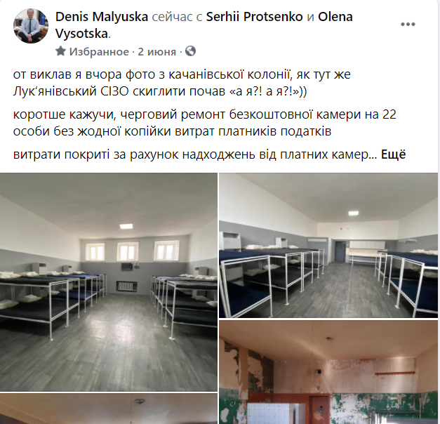 Малюська показал ремонт новых камер в СИЗО.