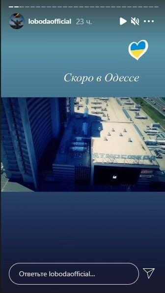 Лобода выступит в Одессе