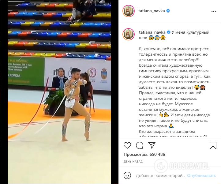 Татьяну Навку возмутила мужская художественная гимнастика.