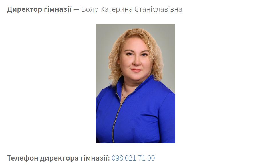 Директорка 54-ой гімназії Катерина Бояр