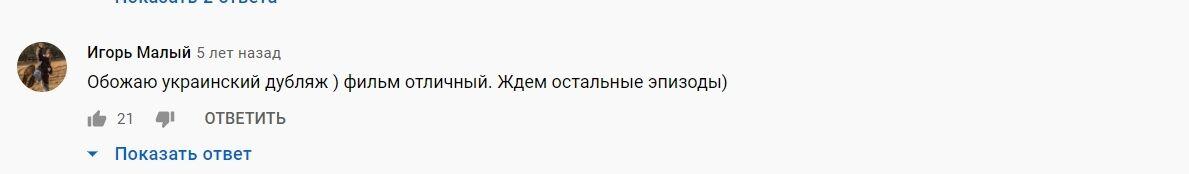 """Український переклад """"Зоряних війн"""" виявився не гіршим ніж російський"""