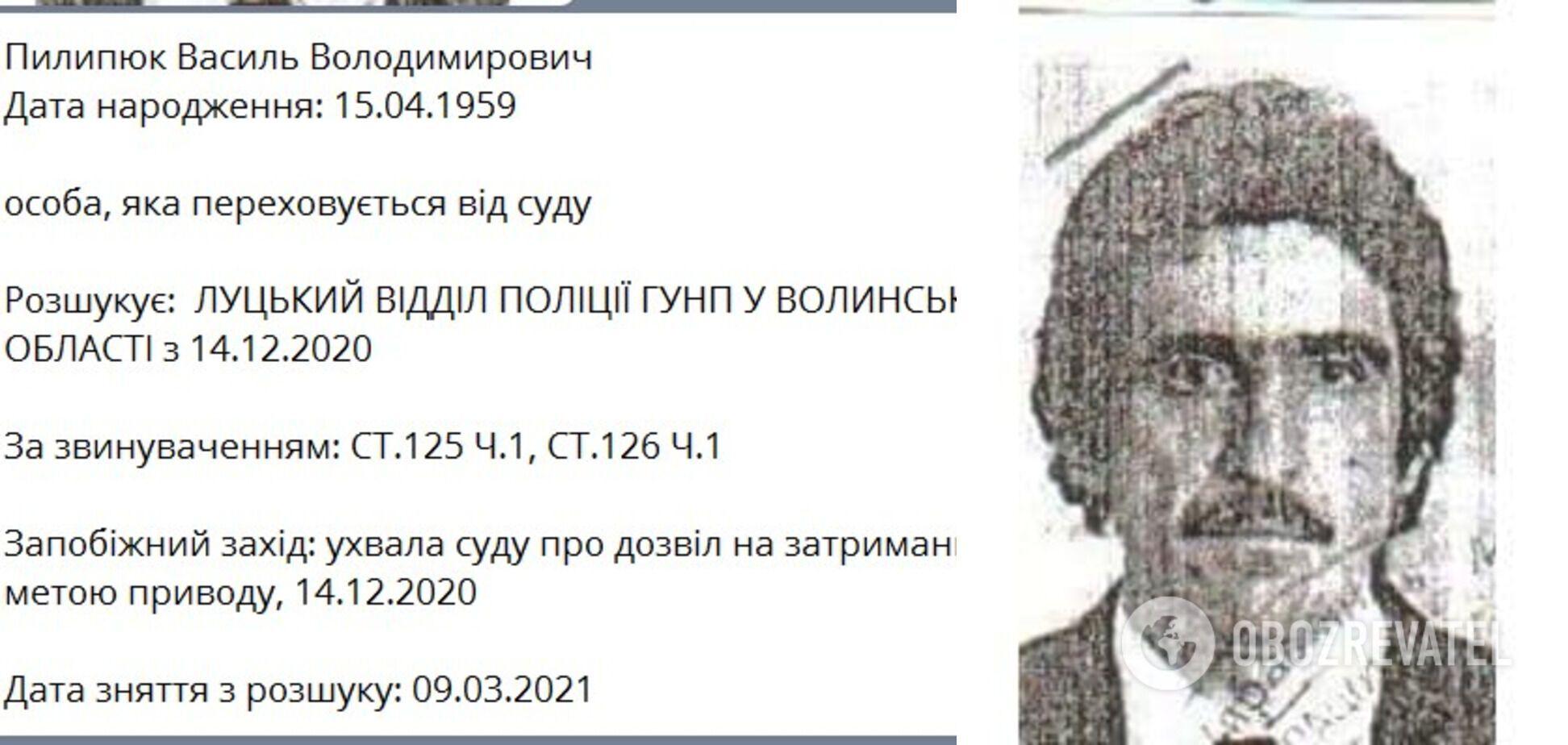Василь Пилипюк переховувався від суду