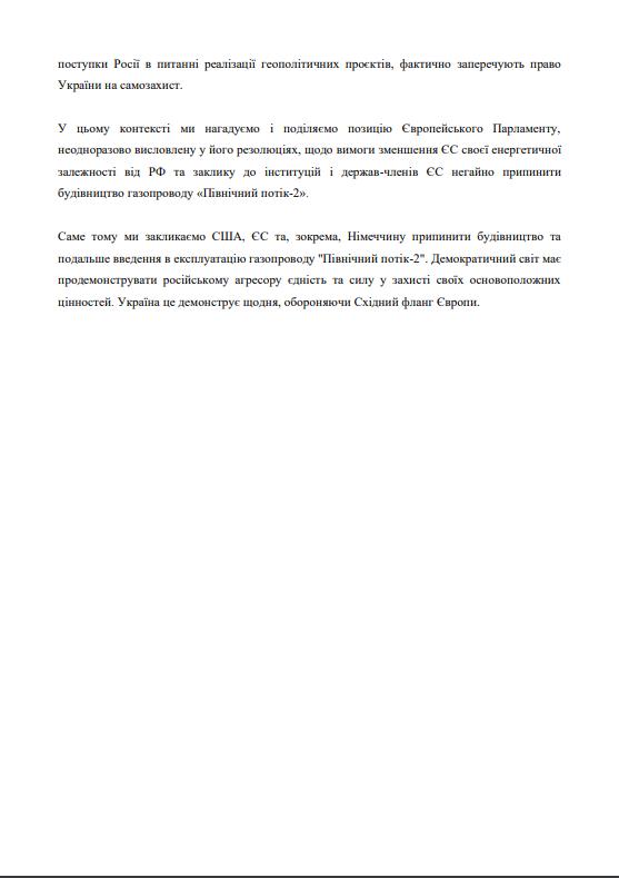 Народные депутаты призывают прекратить строительство и последующее введение в эксплуатацию российского газопровода