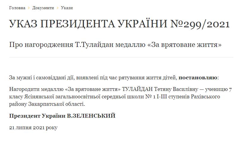 Указ Владимира Зеленского.