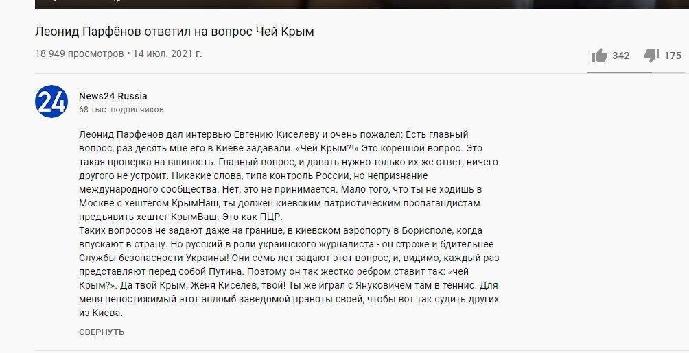 Причины, по которым Парфенов стал одиозным для Украины.