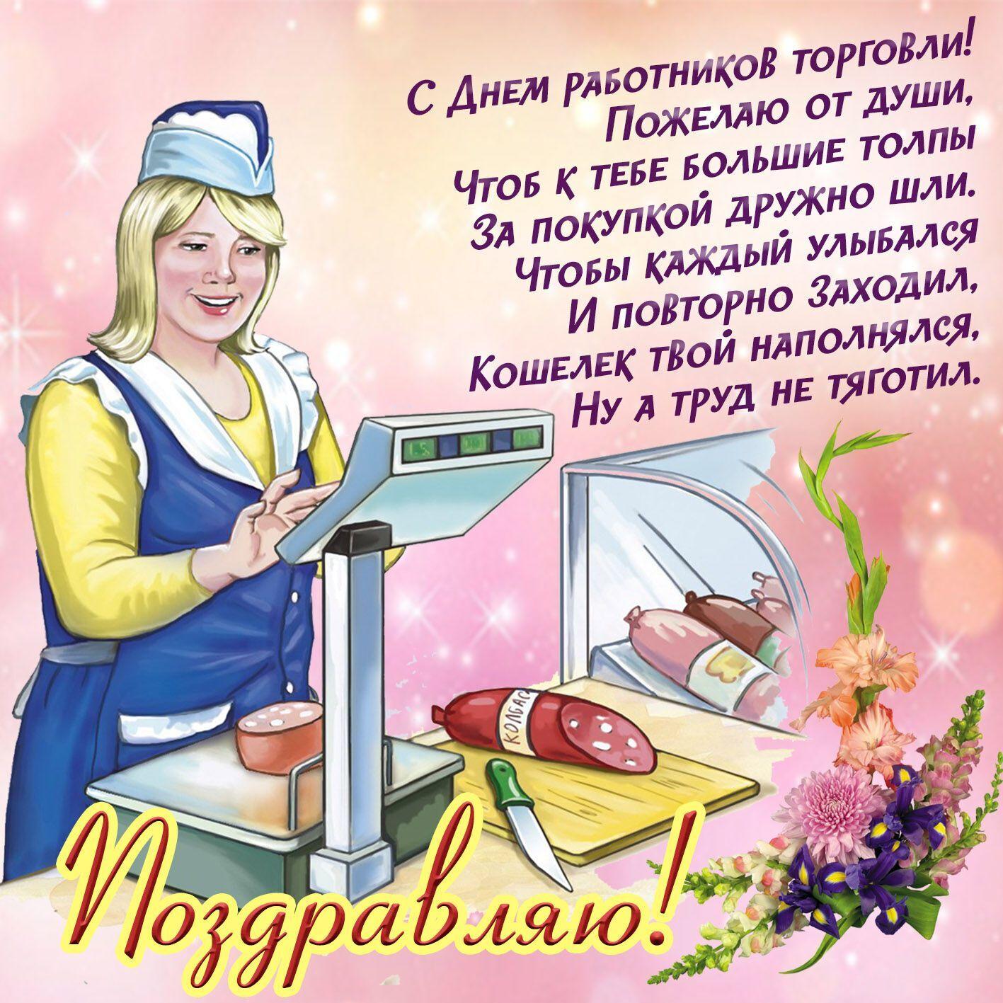 Пожелания в День торговли Украины