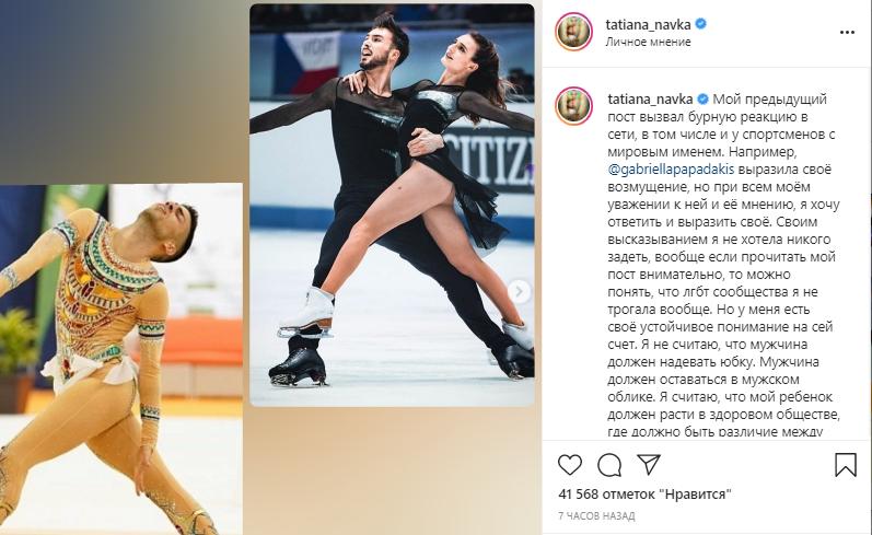 Тетяна Навка пояснила свої слова про чоловіків у художній гімнастиці