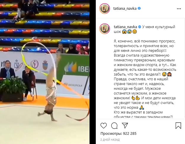 Тетяна Навка розкритикувала чоловічу художню гімнастику