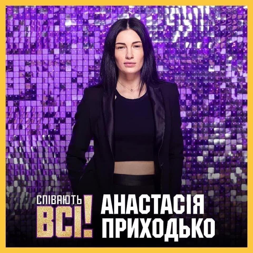 Анастасія Приходько на вокальному шоу.