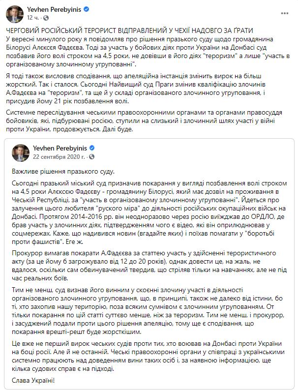 Facebook / Євген Перебийніс.