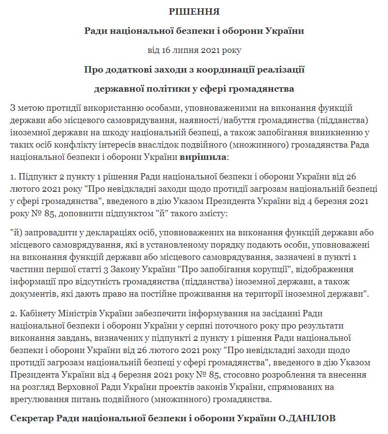 Рішення РНБО щодо громадянства.
