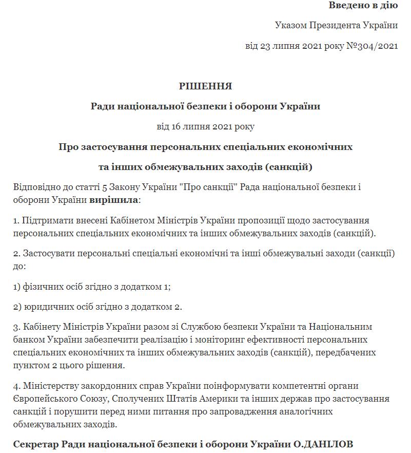 Решение СНБО о санкциях.