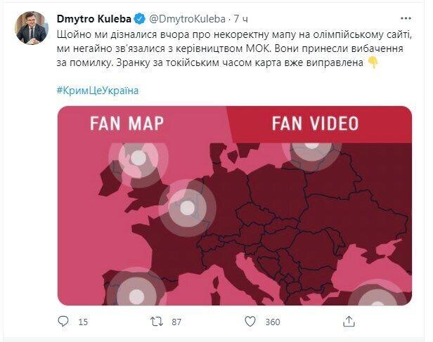Пост министра иностранных дел Украины Дмитрия Кулебы