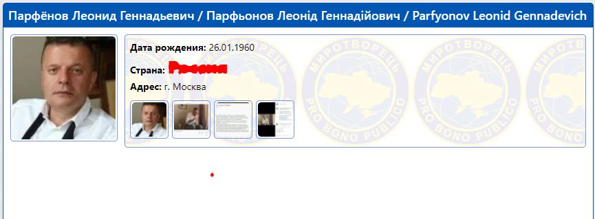 """Страница Парфенова в """"чистилище""""."""