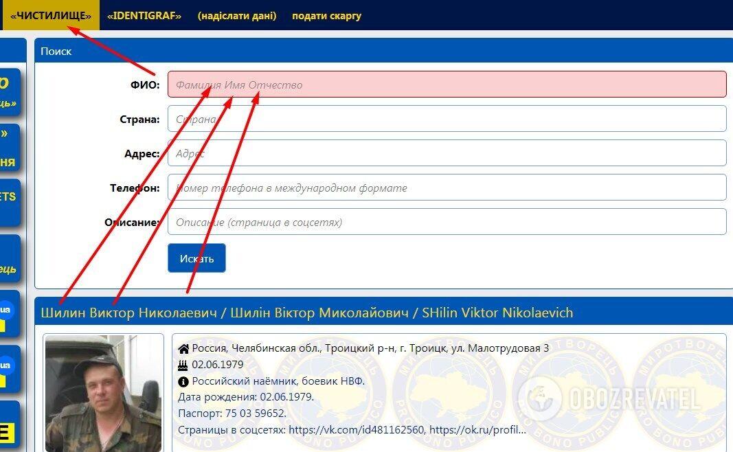 """В Чистилище """"Миротворца"""" вносят данные о российских разведчиках, агентуре, наемниках и т.д., которые действуют против Украины"""