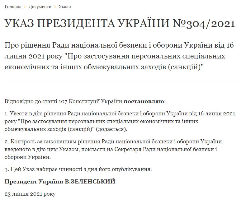 Указ президента Владимира Зеленского.