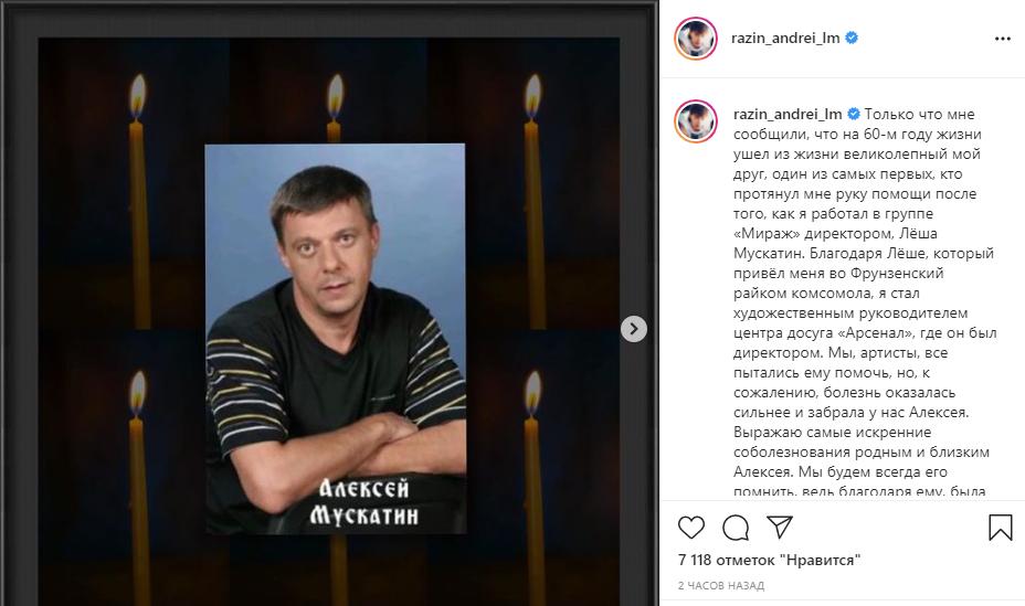 """Помер один із засновників """"Ласкового мая"""" і """"Руки вверх"""""""