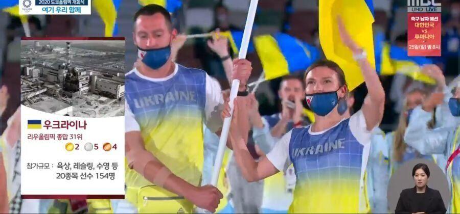 Кадр из трансляции во время выхода Украины