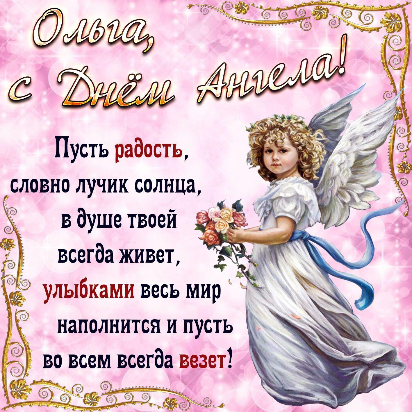 Привітання з днем ангела Ольги