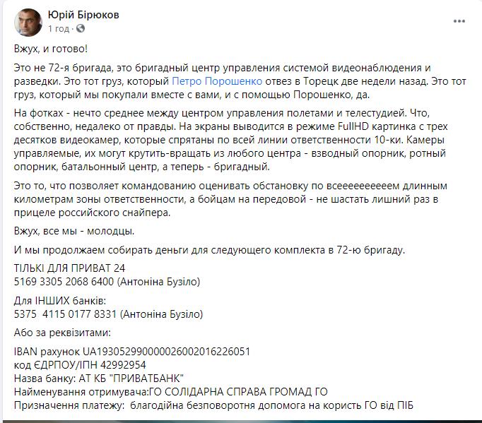 У мережі показали центр відеорозвідки, який купили волонтери з Порошенком