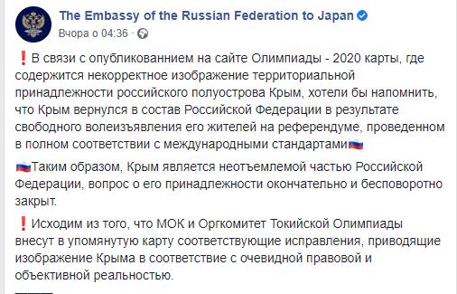 """Россия недовольна решением Японии """"вернуть"""" Крым"""