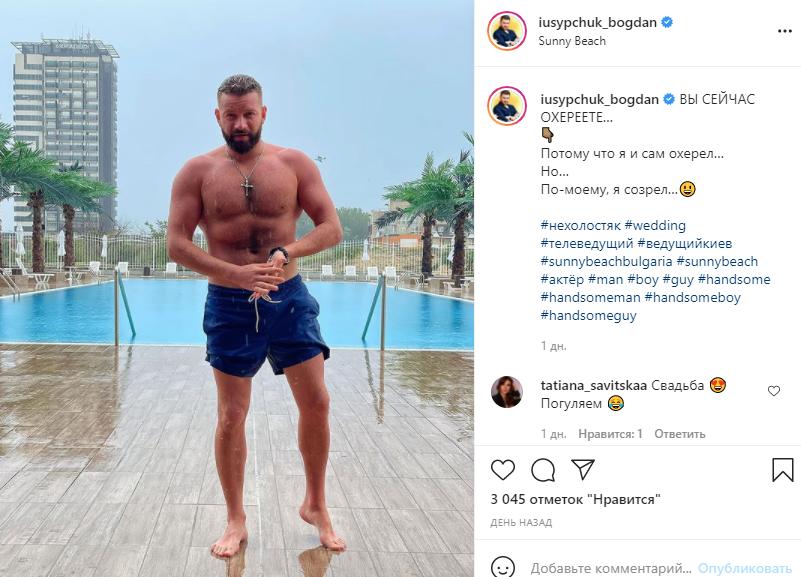 Юсипчук намекнул на свадьбу