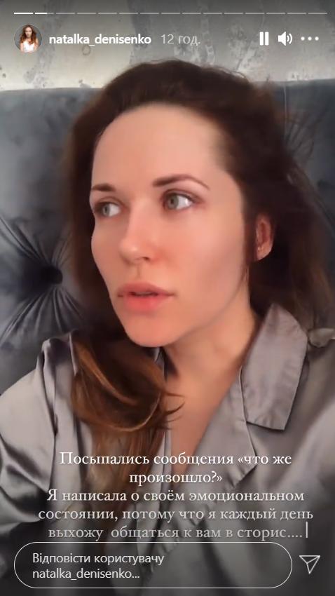 Instagram Натали Денисенко