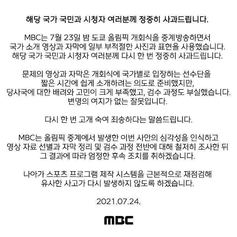 MBC извинился перед странами