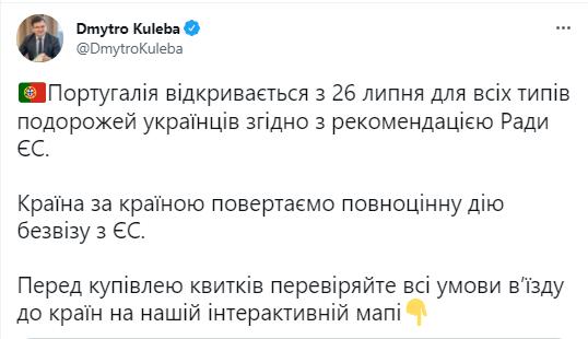 Пост Дмитра Кулеби.