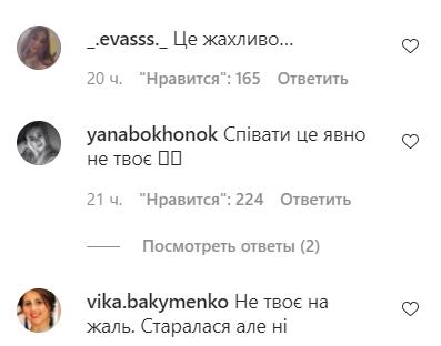 Коментарі під відео Маші Полякової
