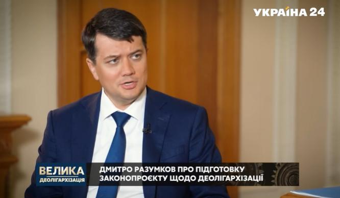 Разумков на интервью по законопроекту о деолигархизации.