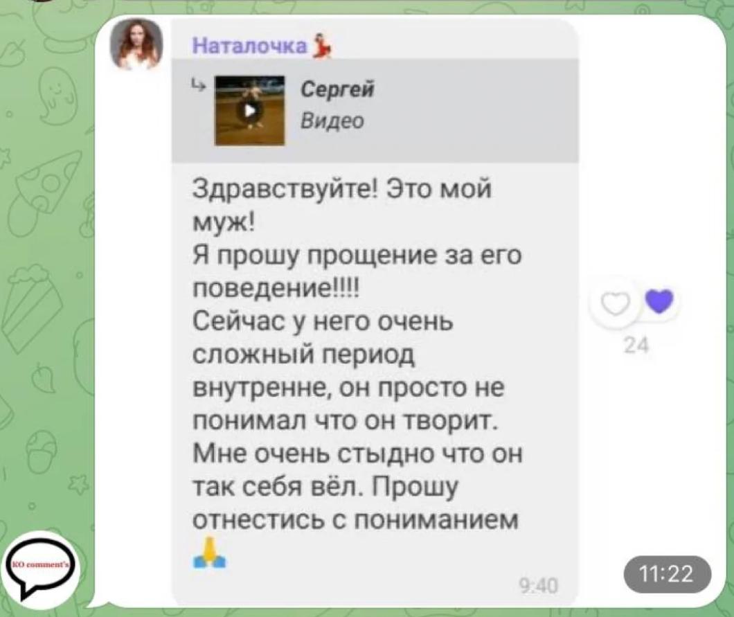 Пост с извинениями Натали Денисенко