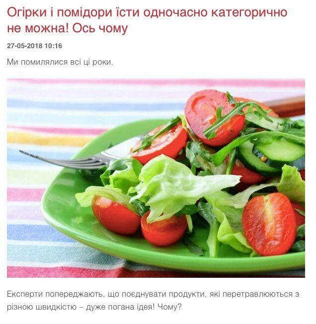 """Вы все еще едите """"смертельный салат""""?"""