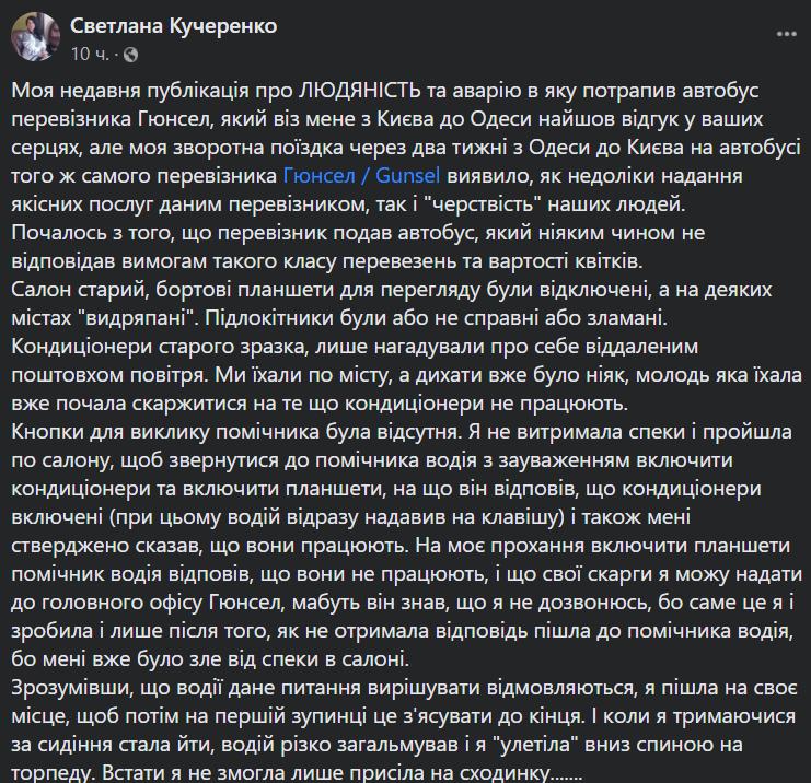 Пост Кучеренко