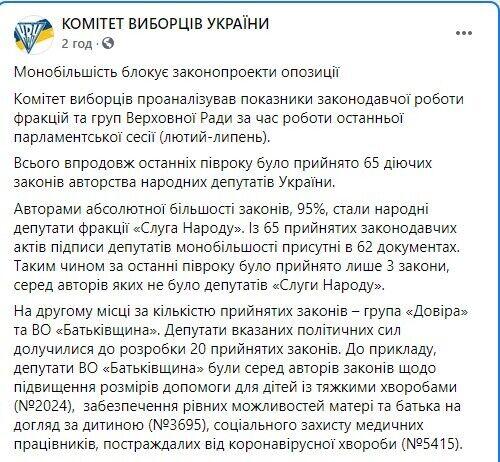 """""""Слуга народа"""" в Раде блокирует законопроекты оппозиции"""