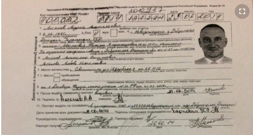 Нардеп Дмитро Лубинець опублікував заяву про видачу паспорта РФ депутату Аксьонову.