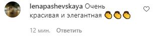 Лук першої леді сподобався українцям