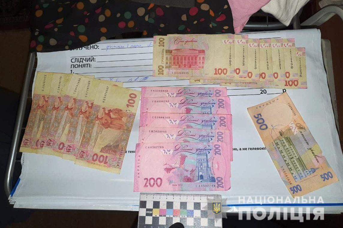 У грабіжника вилучили гроші.