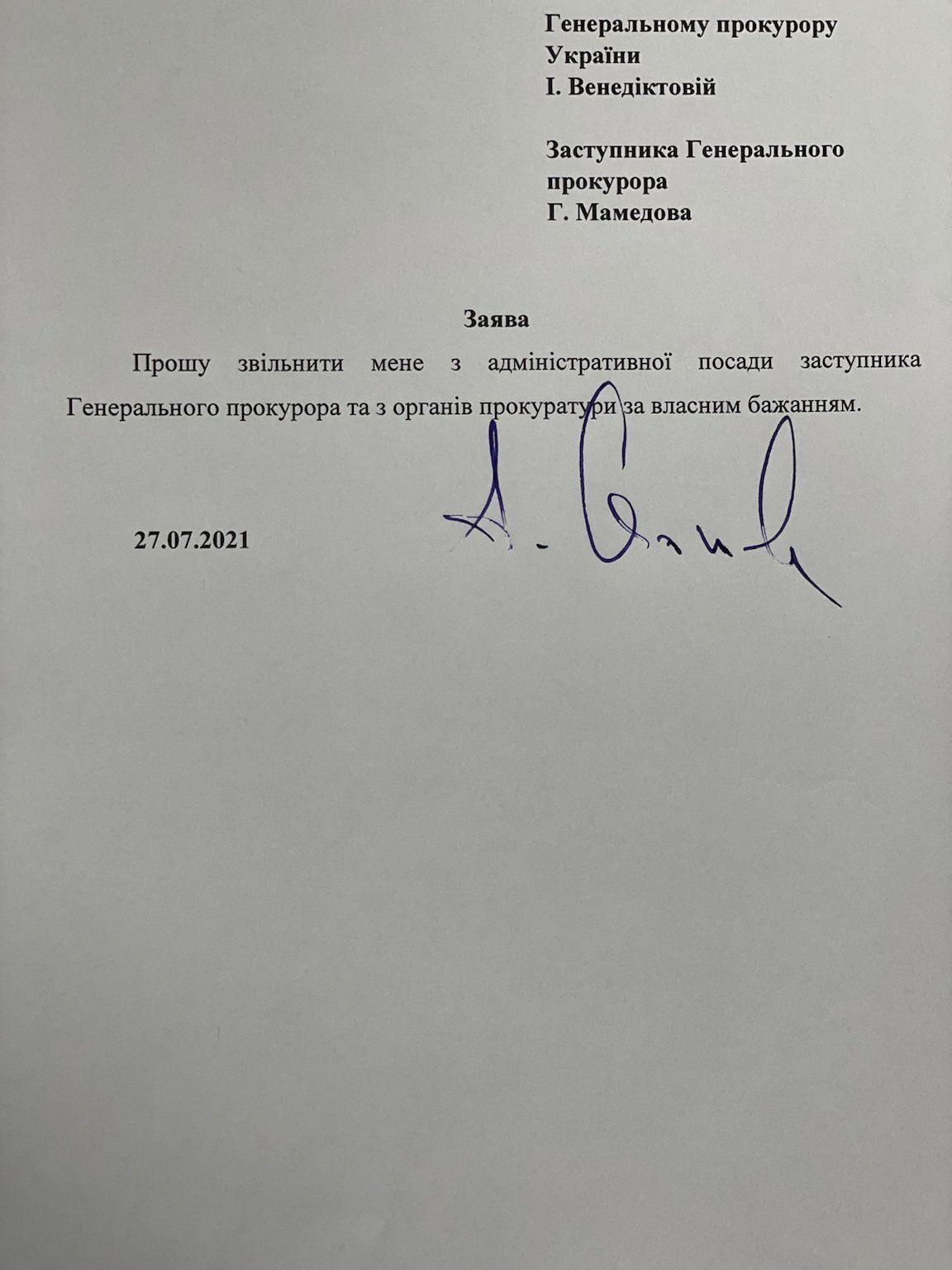 Заявление об увольнении